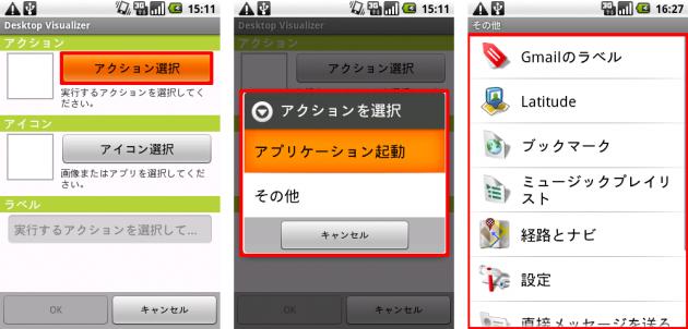 Desktop VisualizeR:意外にもその他から選ぶと便利なものも多数あります!