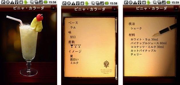 DreamCocktail : カクテルのイメージ画像(左) 基本情報(中央) 詳しい材料とレシピ(右)