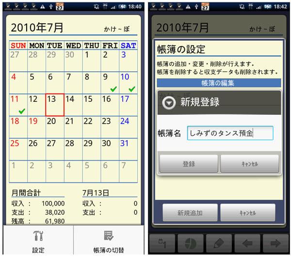 かけ~ぼ:新しい帳簿を設定から追加できる