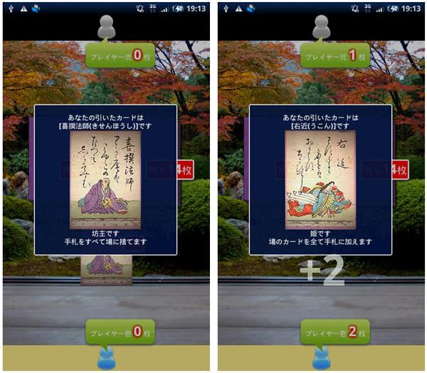 ぼうずめくり:坊主絵札(左)をひくと全手持ち札を没収。姫絵札は札の総取り(右)