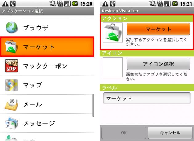 Desktop VisualizeR:選択したアプリの名前がラベルに反映されています。