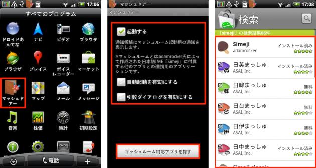 マッシュドアー: 「マッシュドアー」があれば「Simeji」がなくてもマッシュルームアプリが楽しめる!