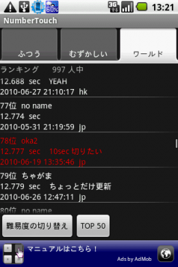 NumberTouch 日本語版: ワールドランキングで自分の順位を確認できる