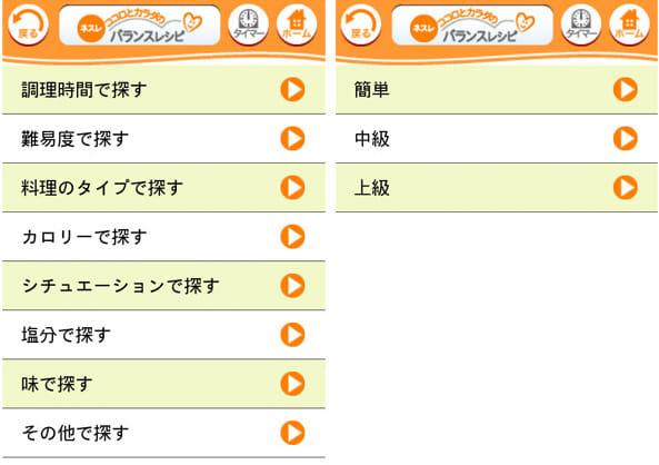 ネスレ ココロとカラダのバランスレシピ:条件から検索画面(左)難易度から検索(右)