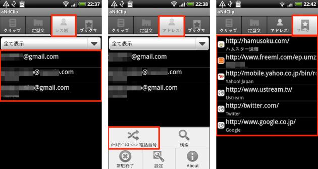 aNdClip クリップボード拡張: 特別な操作をすることなくアドレスやブックマークをコピーしやすくしてくれます。