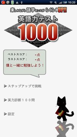 英語力テスト1000:TOP画面