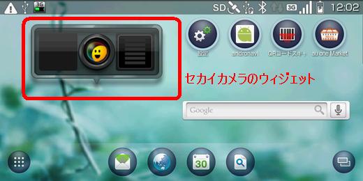 セカイカメラ for Android:ウィジェットでいつでもセカイカメラ
