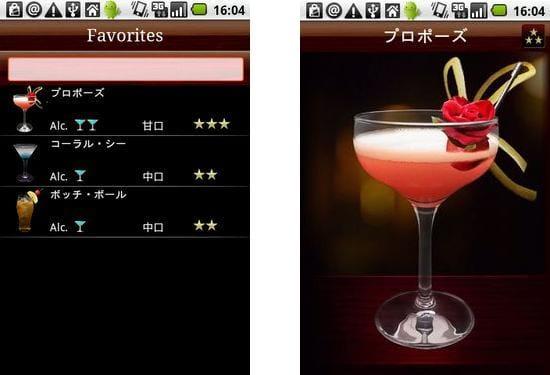 DreamCocktail : お気に入り画面(左) なんてロマンチックなカクテル・・・!!(右)