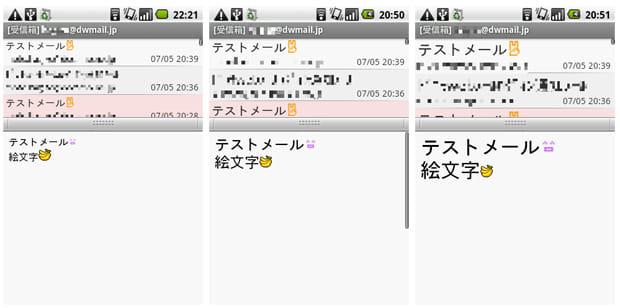 ドコモwebメール ビューア:文字サイズ 標準(左)⇒大(中)⇒特大(右)