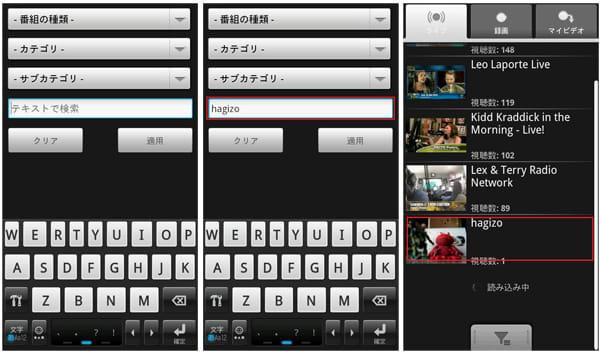 Ustream Launcher (beta ver.):検索条件入力画面 → 貼り付け(hagizoがペーストされてます) → hagizoが検索されました