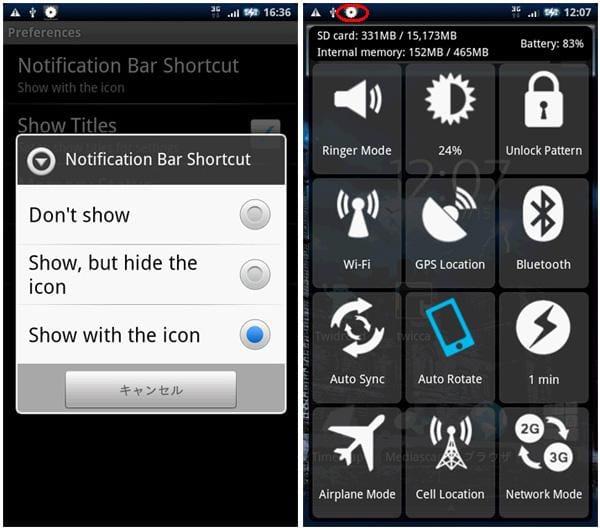 MySettings:設定変更でステータスバーにアプリを常駐させることも可能、アイコン表示を選択すると、歯車のアイコンがステータスバーに表示される