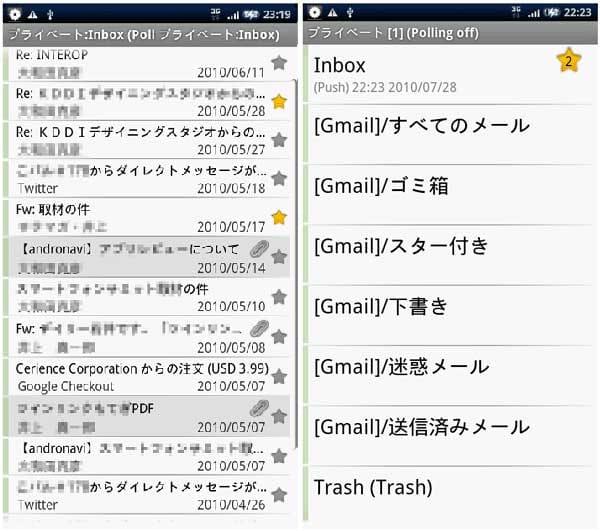 K-9 Mail:アカウントごとの受信メッセージ画面。フォルダ表示も可能