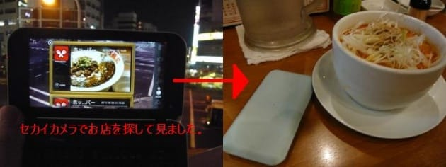 セカイカメラ for Android:飲食店の情報も豊富なので、食事の場所探しにも便利