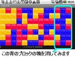 さめがめ : 初期画面。右から2列目の青ブロックの塊をクリックすると・・・