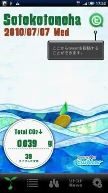 エコ×Twitterアプリ「ソトコトノハ」:ホーム画面