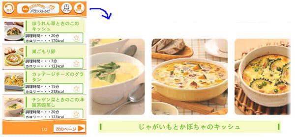 ネスレ ココロとカラダのバランスレシピ:端末を横にすると見やすい拡大写真が並ぶ