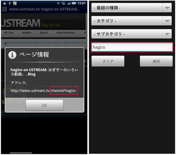 "Ustream Viewer:channel名は""hagizo""(左)""hagizo""で番組検索(右)"