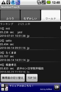 NumberTouch 日本語版: ゲーム起動後、ワールドランキングのTOP50を確認してみよう