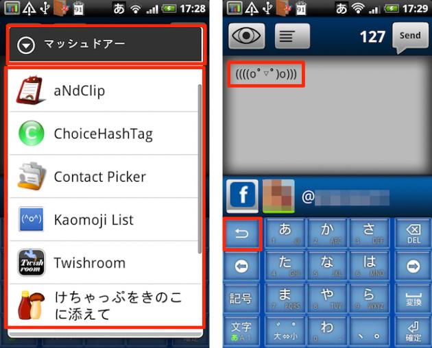 マッシュドアー: 役立つものからユニークなものまで、マッシュルーム対応アプリがどのIMEからでも利用できる!