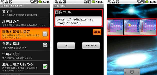 Calender&Launcher:背景を不透明にすることも可能です。