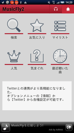 MusicFly2:TOP画面