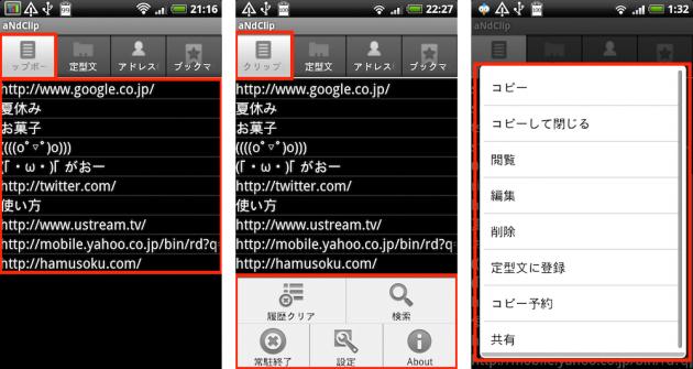 aNdClip クリップボード拡張:  過去に「コピー」を行ってきたテキストが一覧で表示されます。