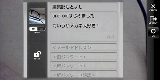 セカイカメラ for Android:プロフィールを設定しよう