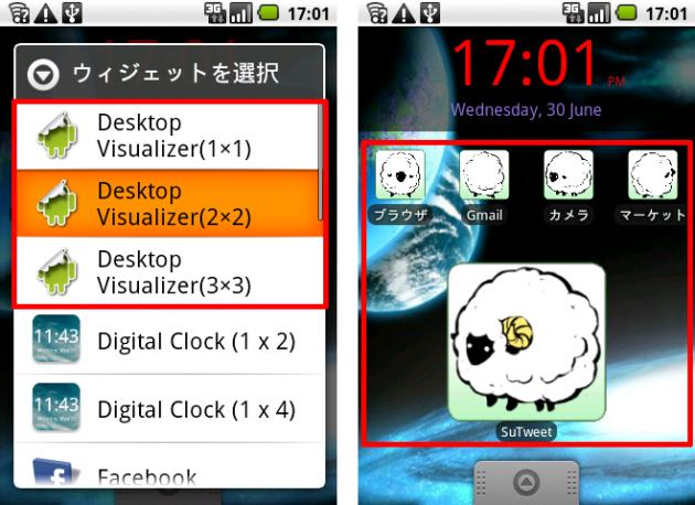 Desktop VisualizeR:こんなことだって可能です(笑)