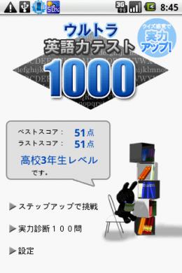 ウルトラ英語力テスト1000初期画面