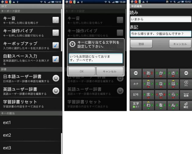 ターナップ文字入力/日本語版:定型文言や日本語辞書は比較的長い文章でも登録できる