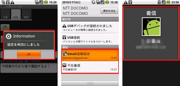 Callback Mail:「送信成功」の文字の下に、送った相手のアドレスも表示されます。