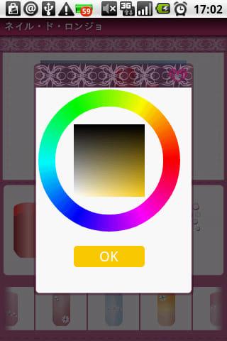 ネイル・ド・ロンジョ:色選択画面