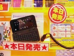 「IS01」本日発売!6月30日、ビッグカメラ有楽町店本館にて