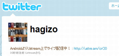Ustream Viewer:Twitterでの告知イメージ