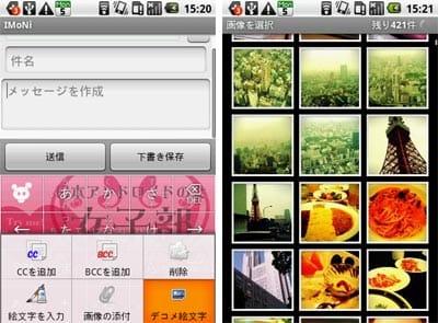 デコ美:デコメール画像選択画面