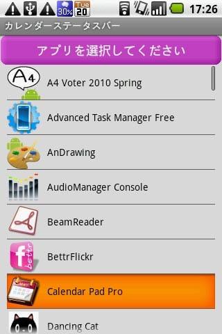 カレンダーステータスバー:アプリ選択画面