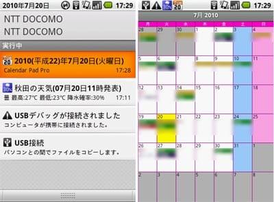 カレンダーステータスバー:Calendar Pad PROにダイレクトリンク!
