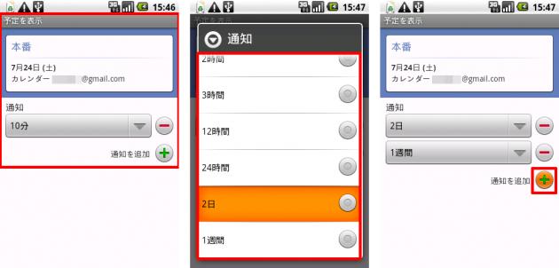 Quick Calendar: 予定入力部分はカレンダーアプリのUIなので、慣れた方には説明不要かもしれませんね。