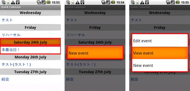 Quick Calendar: 新たな予定が入ったらすぐに編集することでPCでいちいち更新する必要がなくなります!