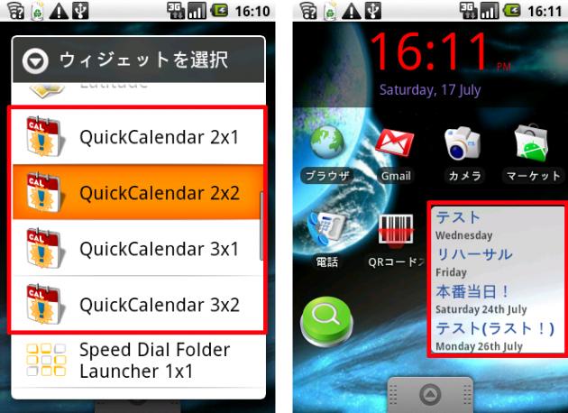 Quick Calendar: ホーム画面に余裕があるなら大きめのサイズを選ぶのがおすすめです。