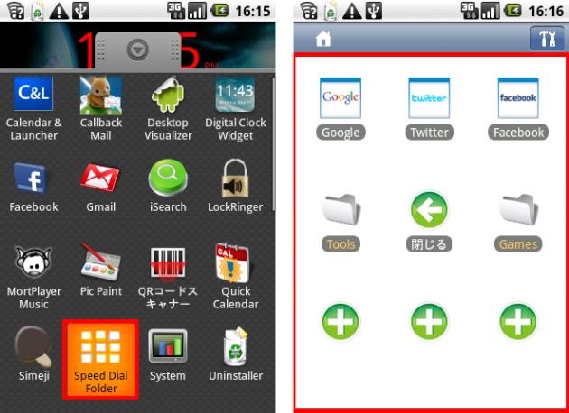 """Speed Dial Folder: 実は""""閉じる""""のボタンもフォルダ等に変更することが可能です。"""