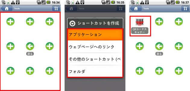 Speed Dial Folder: 普段使用するアプリを1つの画面にまとめちゃいましょう!