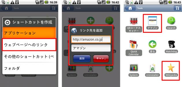 Speed Dial Folder: URLの入力が少し面倒ですが、ここはひと頑張りです。