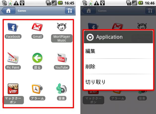 Speed Dial Folder: 新しく置きたいアプリとすぐに取替えが行えます。