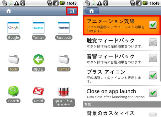 Speed Dial Folder: 色々な効果をくわえることができますが、デフォルトはおそらく一番シンプルにしている様です。