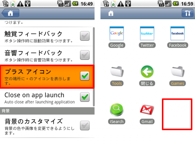 Speed Dial Folder: プラスのアイコンがあった方が選択できることがハッキリ分かるので良いかもしれませんね!!!