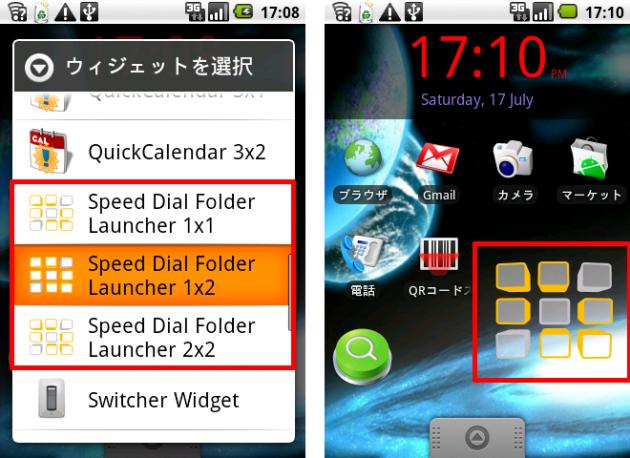 Speed Dial Folder: 画像で選択しているサイズは一番大きい2×2です。