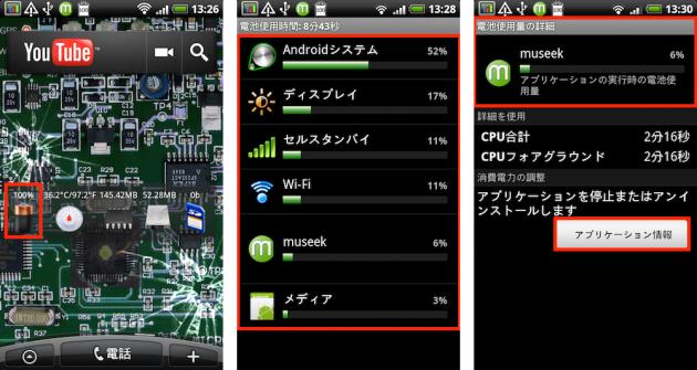 System Info Widget: ウィジェットの各アイコンが端末「設定」内の項目表示のトリガーになっています。