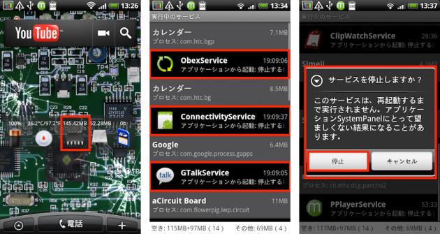System Info Widget: 端末を使用する上で大切なサービスもあるので、停止する時は気をつけてください。
