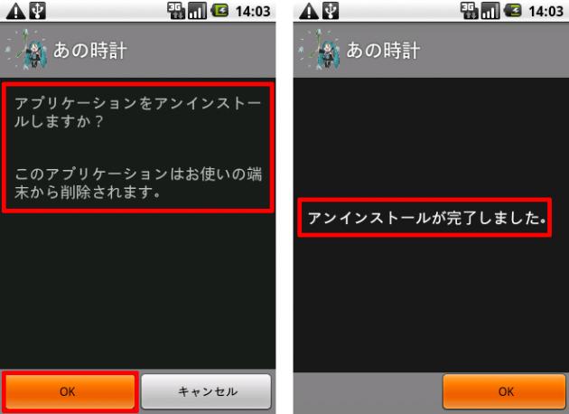 "Uninstaller Pro : アンインストールするアプリを選択して""OK""をタップするだけ!"